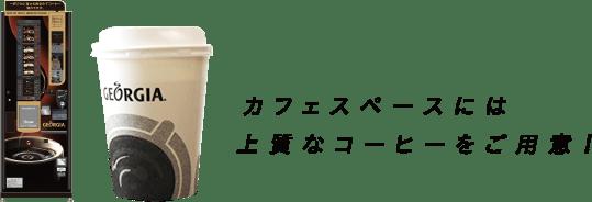 カフェスペースには上質なコーヒーをご用意